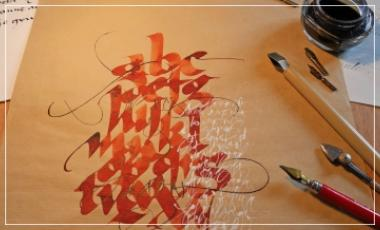 Talence / Calligraphie 2017 / Atelier
