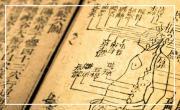 Atelier herboristerie et médecine traditionnelle chinoise