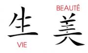 """Découverte et pratique de la """"belle écriture"""""""